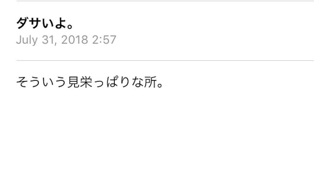 f:id:Fukuneko:20180804172347j:image