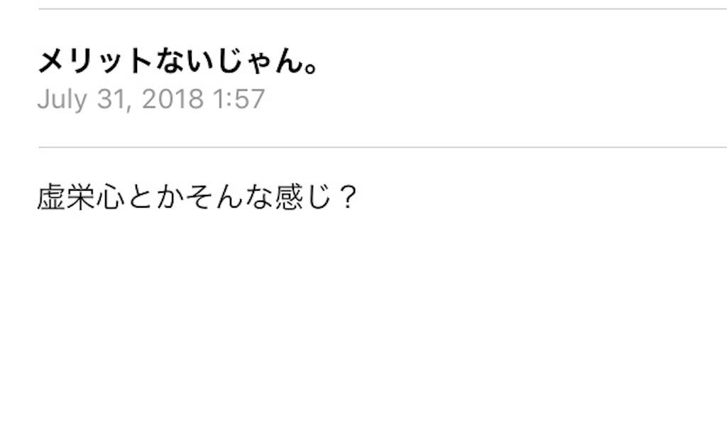 f:id:Fukuneko:20180804172351j:image