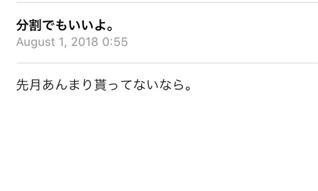 f:id:Fukuneko:20180804172430j:image