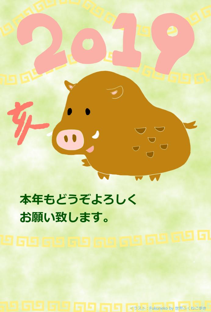 f:id:Fukuneko:20181226181145p:plain