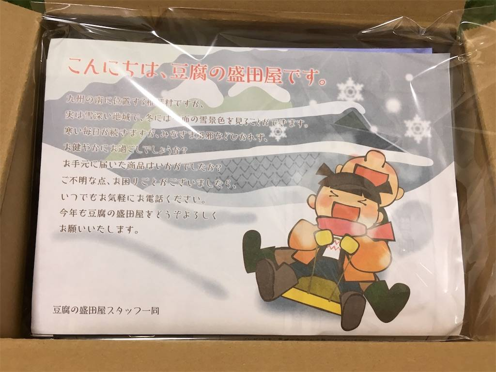 f:id:Fukuneko:20190117155257j:image