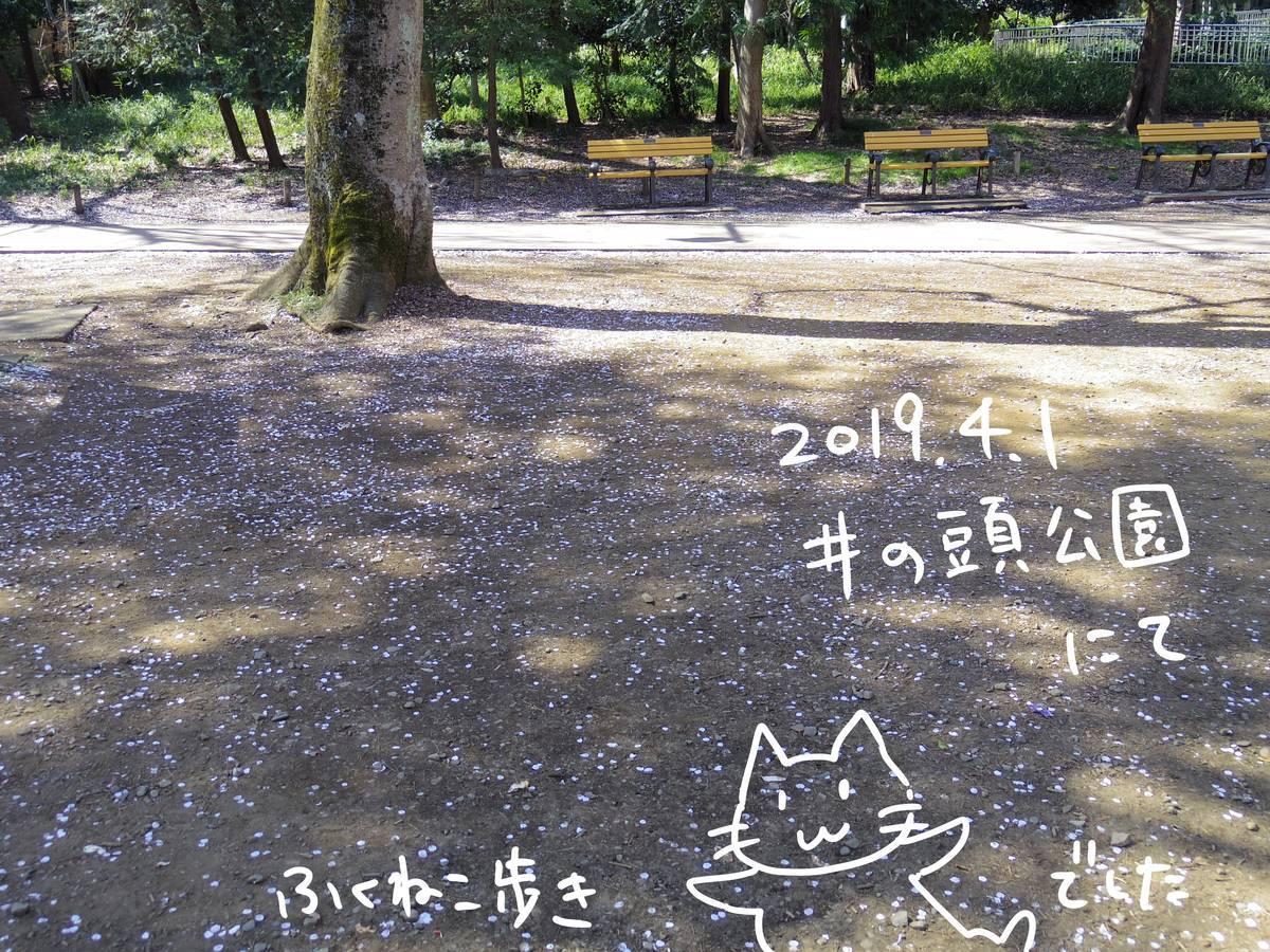 f:id:Fukuneko:20190401145919j:plain