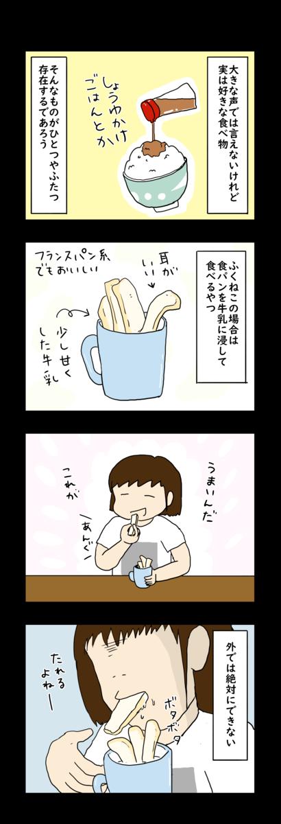 f:id:Fukuneko:20190503180342p:plain
