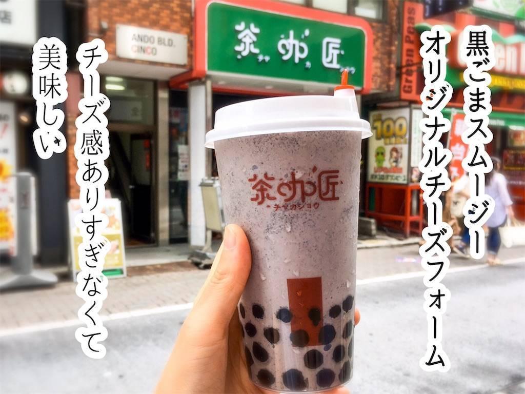 f:id:Fukuneko:20190628135710j:plain