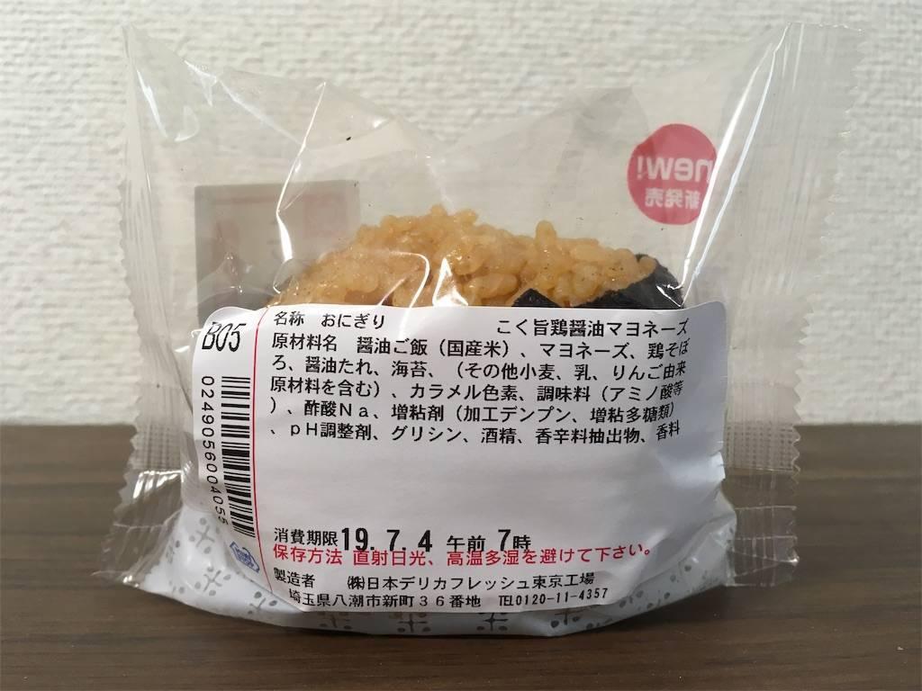 f:id:Fukuneko:20190704124643j:image