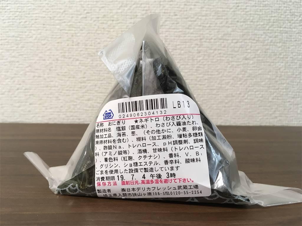 f:id:Fukuneko:20190704124712j:image