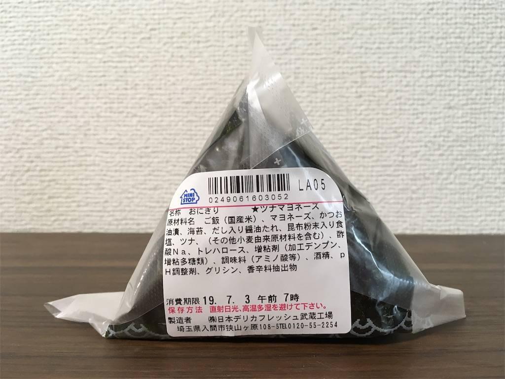 f:id:Fukuneko:20190704124726j:image