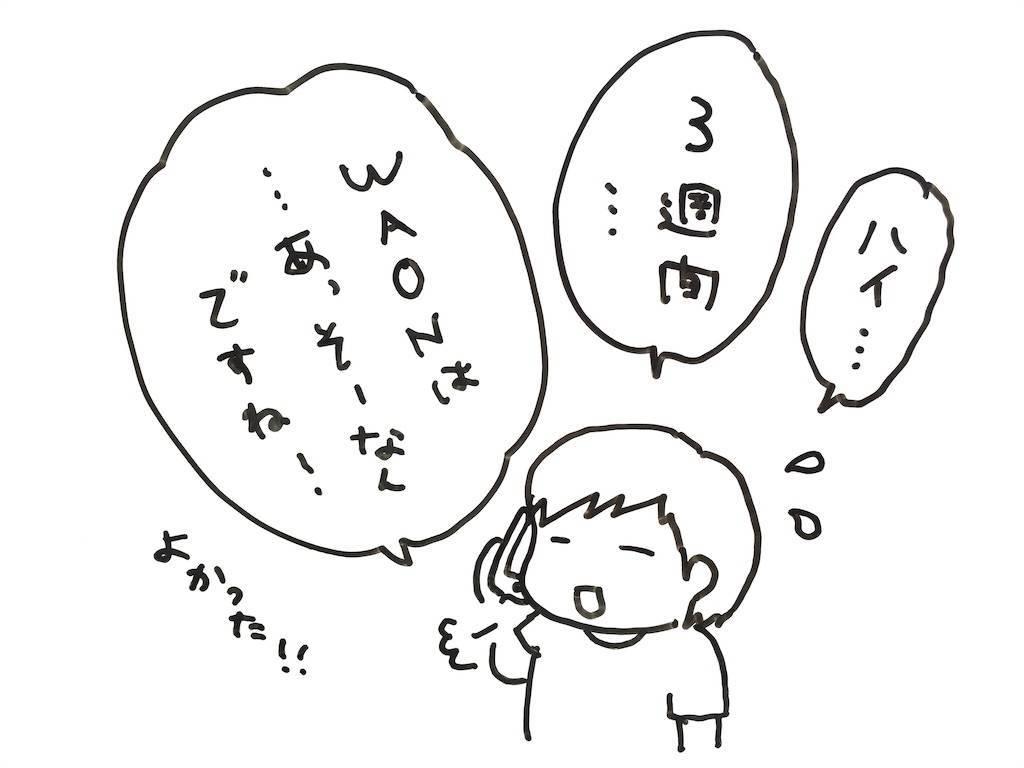 f:id:Fukuneko:20190719140409j:image