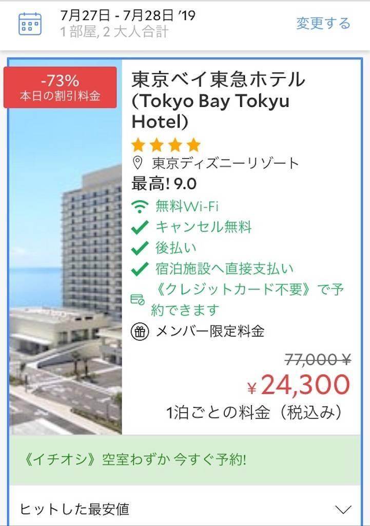 f:id:Fukuneko:20190719181021j:image
