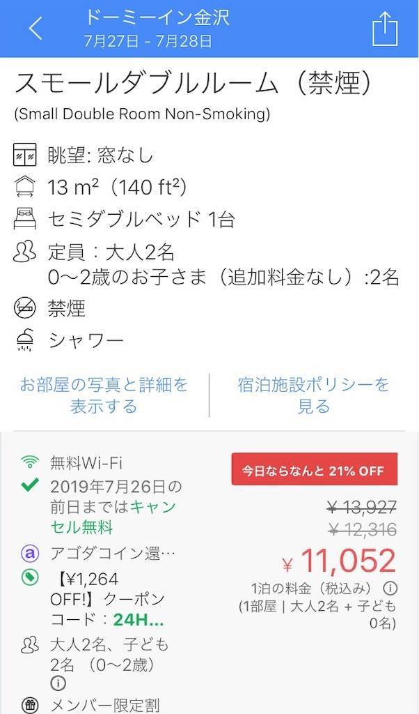 f:id:Fukuneko:20190719181031j:image