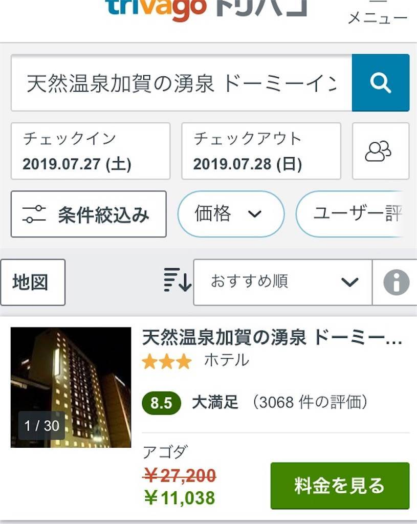 f:id:Fukuneko:20190719181035j:image
