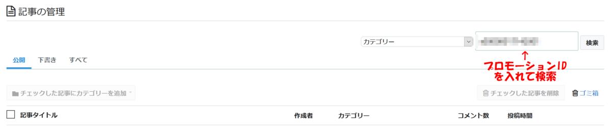 f:id:Fukuneko:20190802162512p:plain