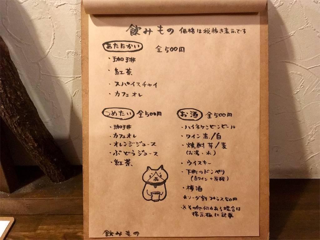 f:id:Fukuneko:20190916143655j:image