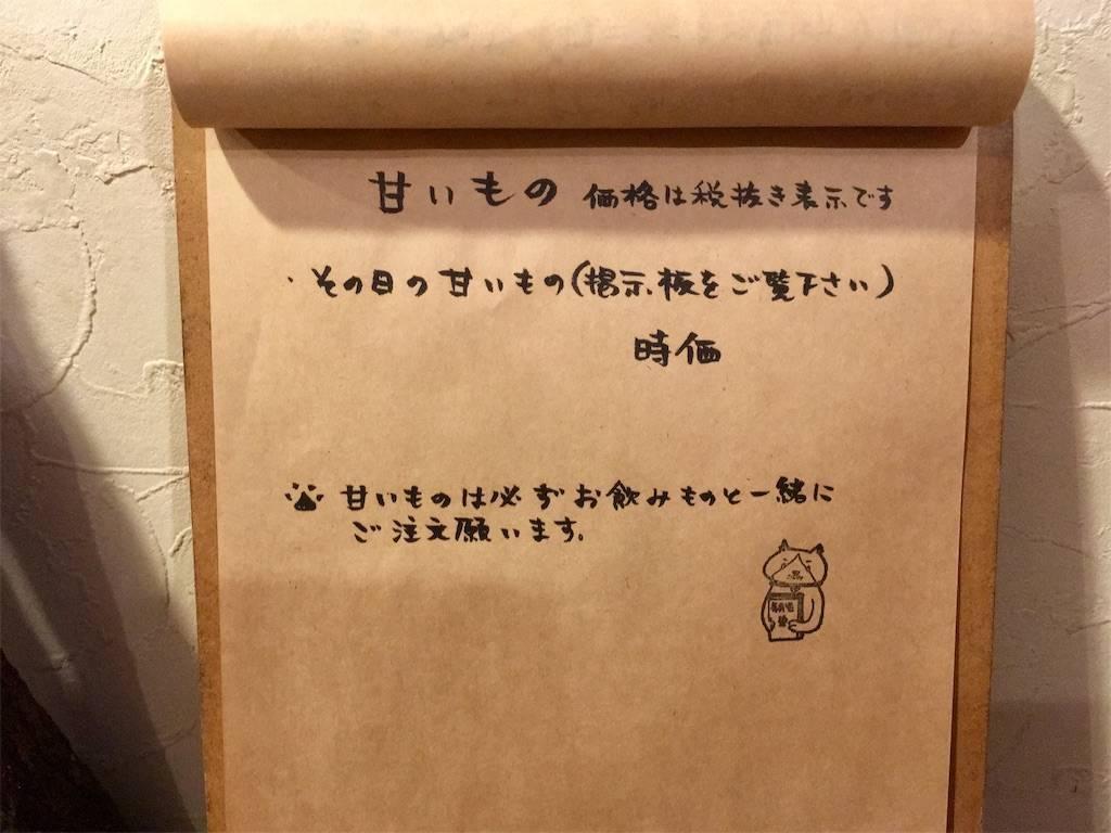 f:id:Fukuneko:20190916143743j:image