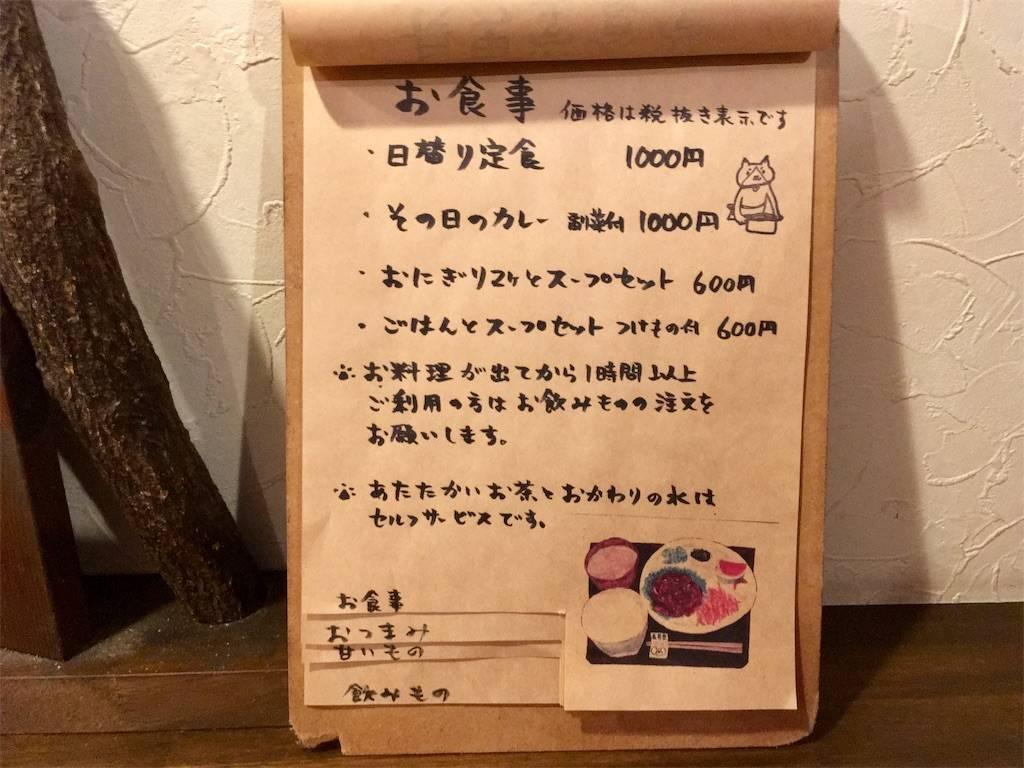 f:id:Fukuneko:20190916143757j:image