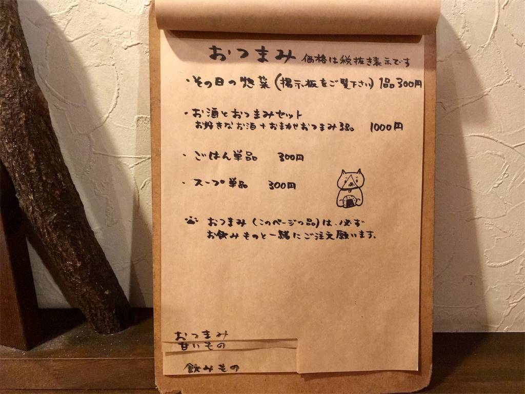 f:id:Fukuneko:20190916143828j:image