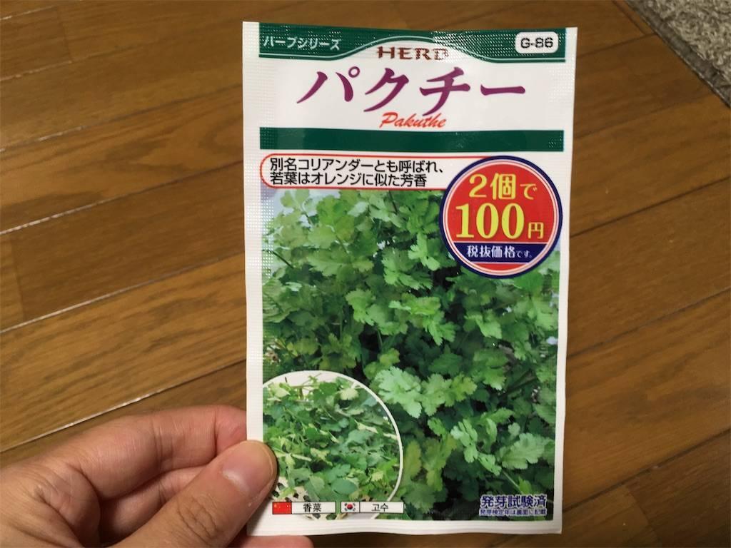 f:id:Fukuneko:20190920162537j:image