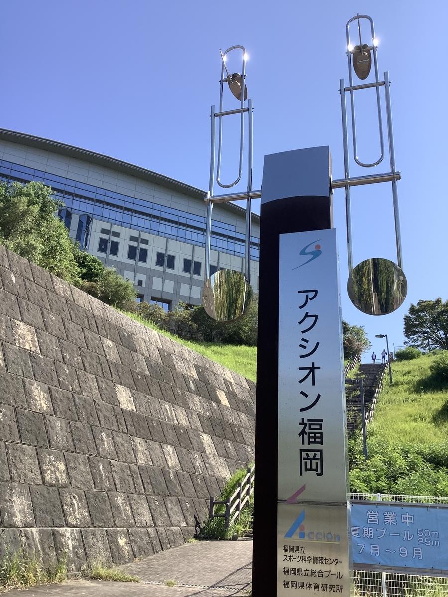 f:id:FukuokaSC:20200921205621j:plain