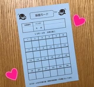 f:id:FukuokaSC:20201003233227j:plain