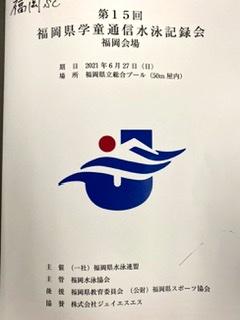 f:id:FukuokaSC:20210628140634j:plain