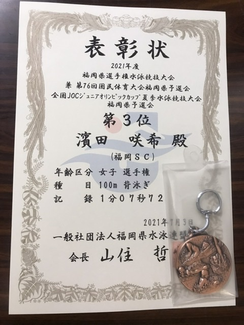 f:id:FukuokaSC:20210703235513j:plain
