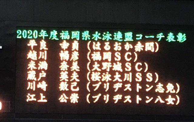 f:id:FukuokaSC:20210704000939j:plain