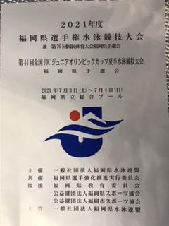 f:id:FukuokaSC:20210704001802j:plain