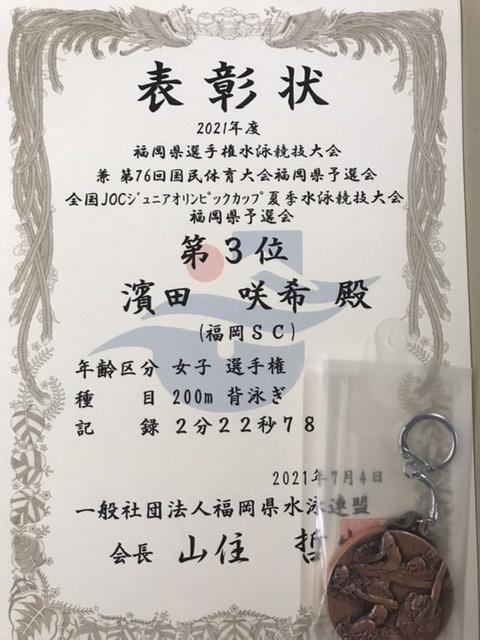 f:id:FukuokaSC:20210705235344j:plain