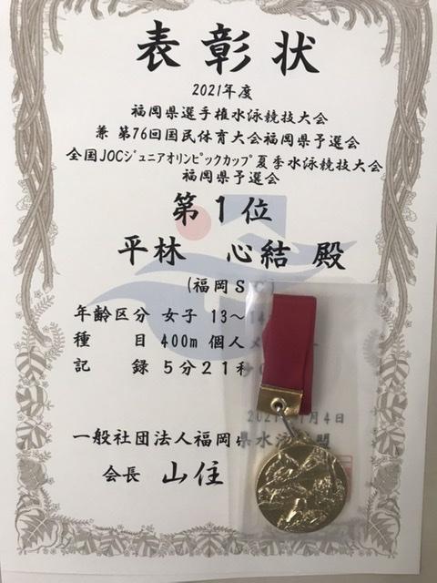 f:id:FukuokaSC:20210705235409j:plain
