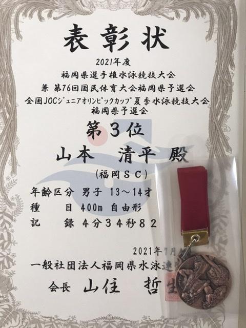 f:id:FukuokaSC:20210705235422j:plain