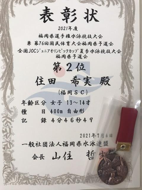 f:id:FukuokaSC:20210705235437j:plain