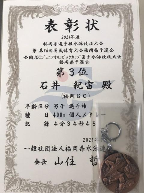 f:id:FukuokaSC:20210705235505j:plain