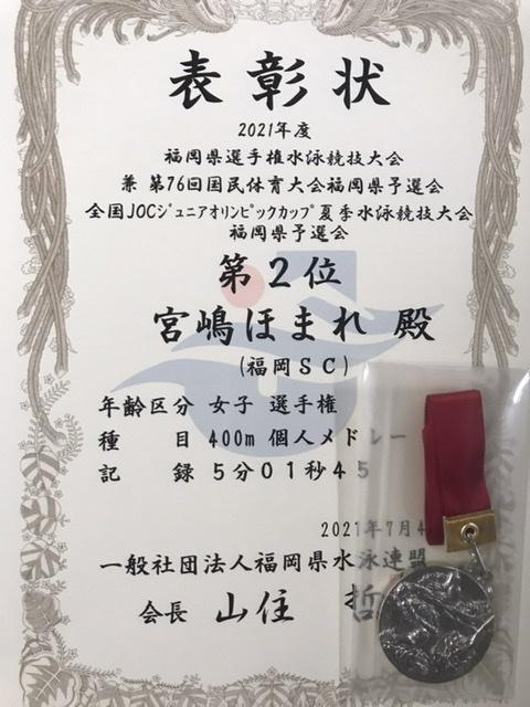 f:id:FukuokaSC:20210705235516j:plain