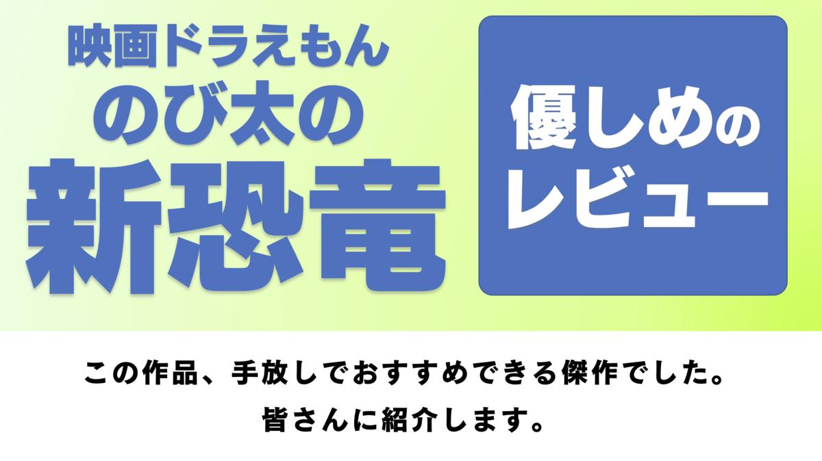 f:id:Fukushima_AniTV:20200819041521p:plain
