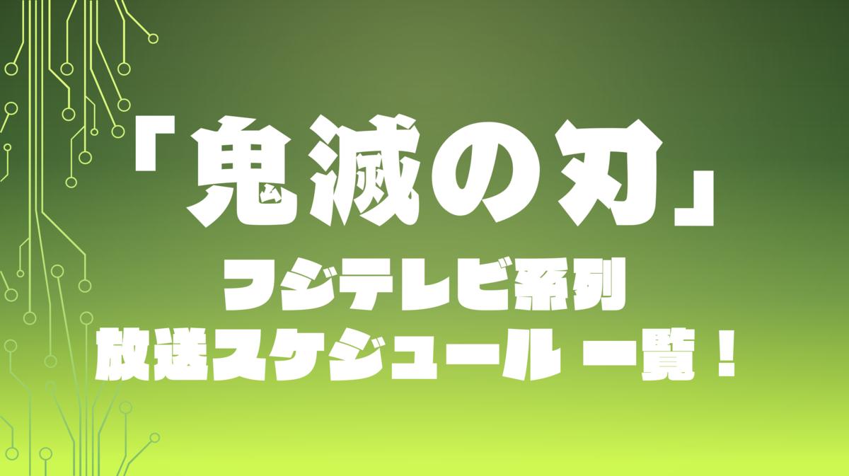 f:id:Fukushima_AniTV:20201010212823p:plain