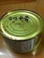 津波被災の缶詰
