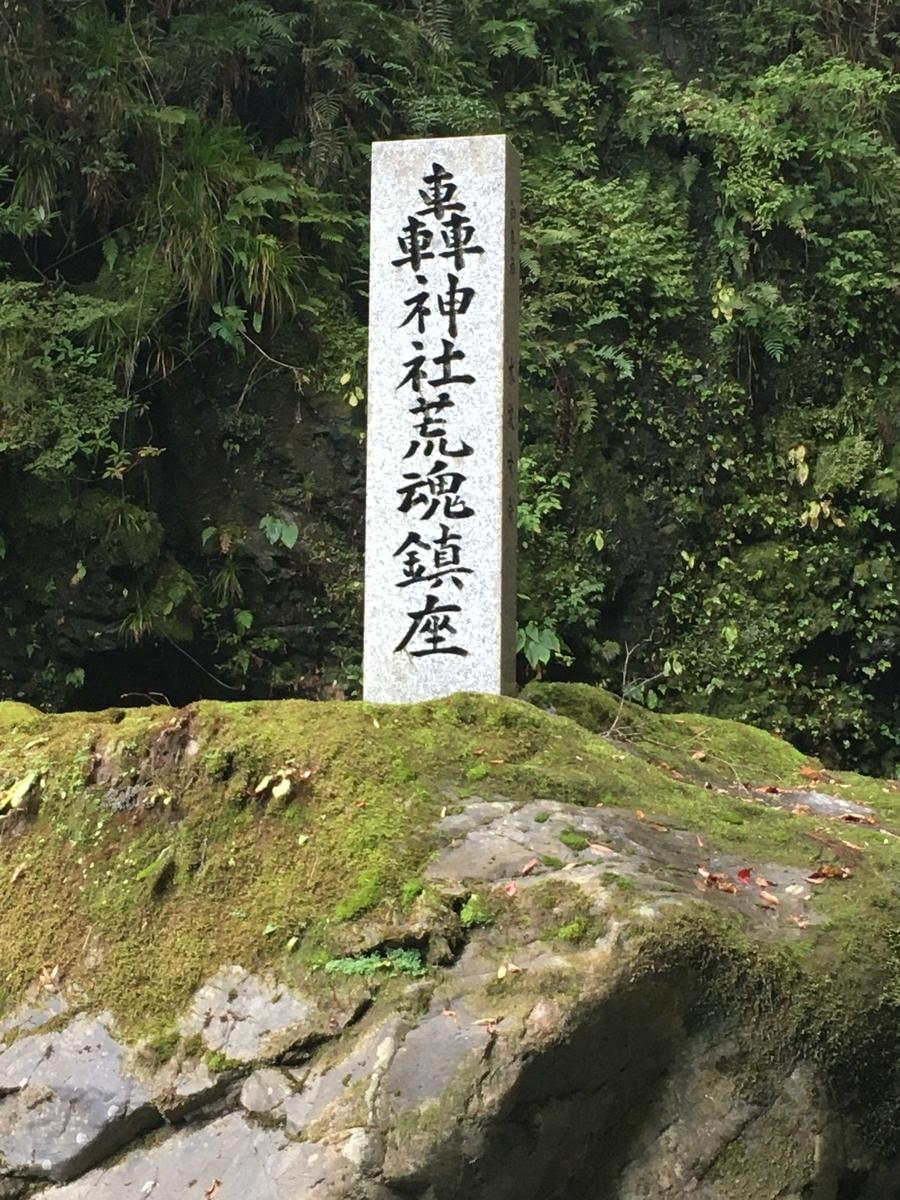 #轟神社荒魂
