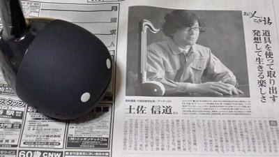 2012.07.02 朝日新聞「あの人こんな話」