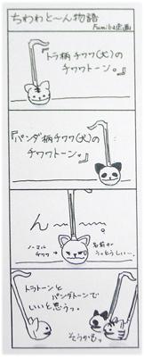 f:id:Fumiba_m:20130506081430j:image