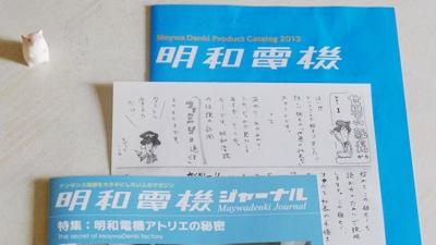 f:id:Fumiba_m:20130506115857j:image