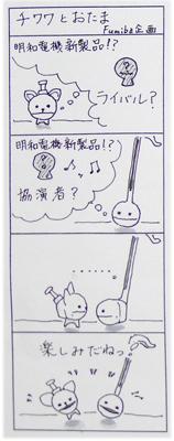 f:id:Fumiba_m:20130620055322j:image