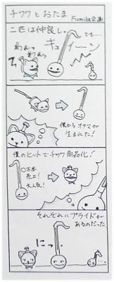 f:id:Fumiba_m:20130627054403j:image