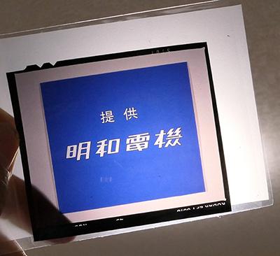 印刷用ポジフィルム