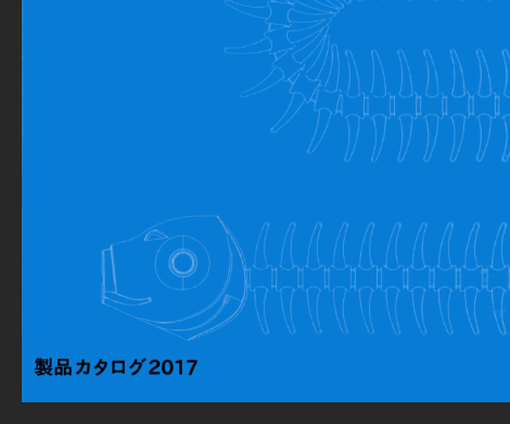 カタログ2017