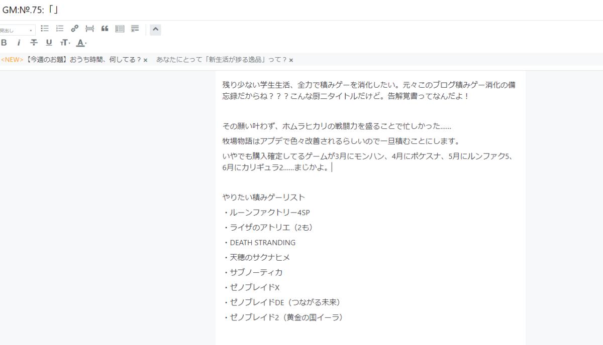 f:id:Furiyuu_kasoke:20210505200925p:plain