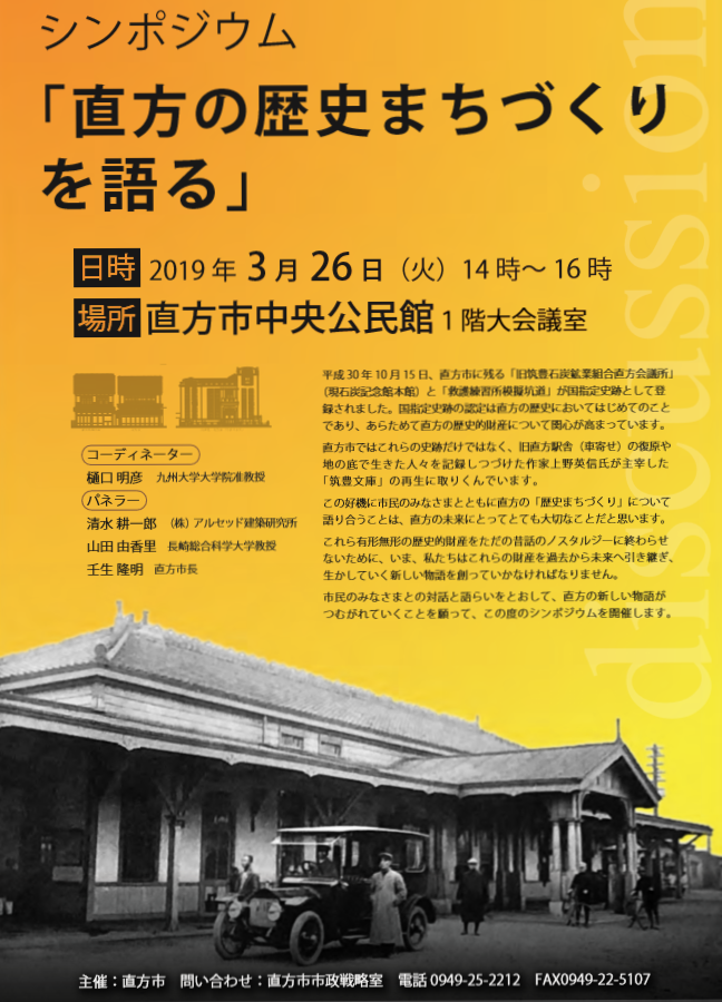 f:id:FurusatoDosouForum2015:20190320152340p:plain