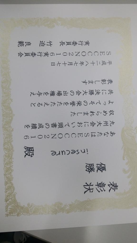 f:id:Furutsuki:20160717164945j:plain
