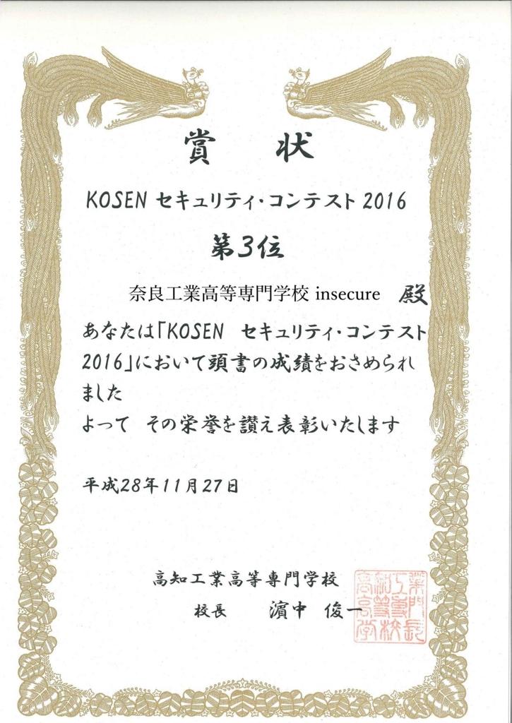 f:id:Furutsuki:20161127194028j:plain