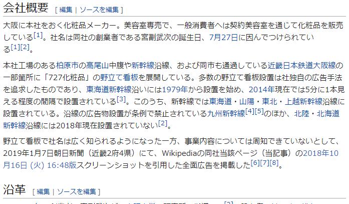 f:id:Fushihara:20190112095334p:plain