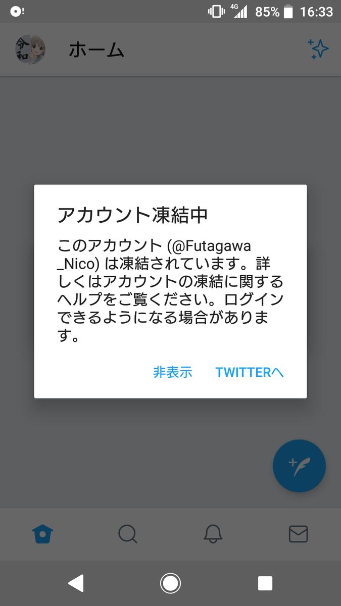 f:id:FutagawaNico:20190806175712p:plain